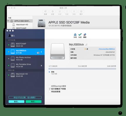 Paragon NTFS for Mac 高级管理选项